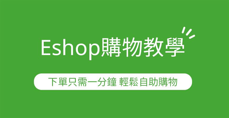 how to shop at omni eshop